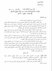 ministère de l'Intérieur CRI 1