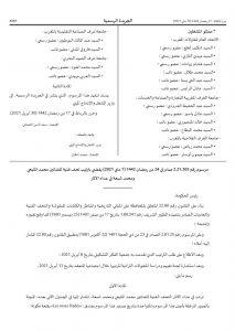 conseil d'administration de la CNSS